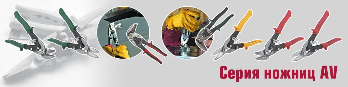 Ножницы по металлу, серии AV