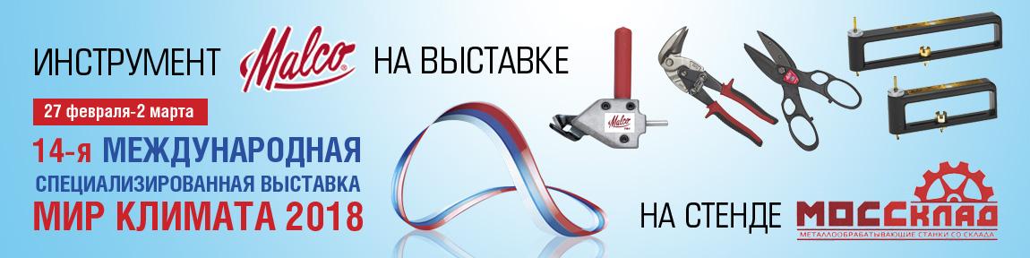 Инструмент MALCO на выставке в Москве